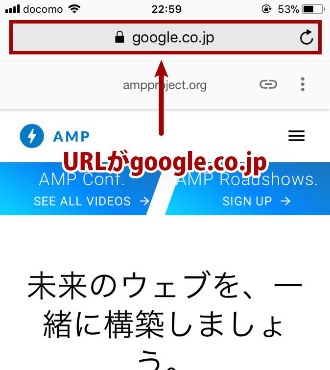 URLがgoogle.co.jp