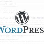 WordPressのデメリットとは?それでもやっぱりWordPressがおすすめです