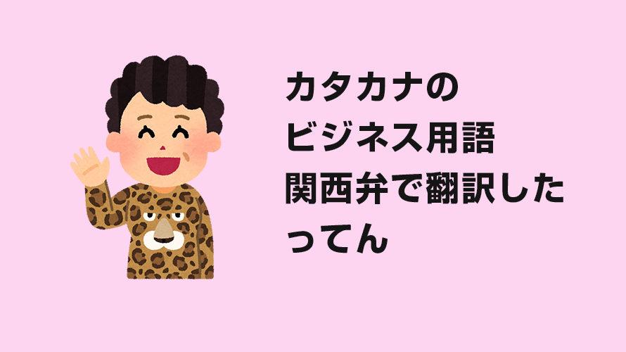 関西弁に翻訳