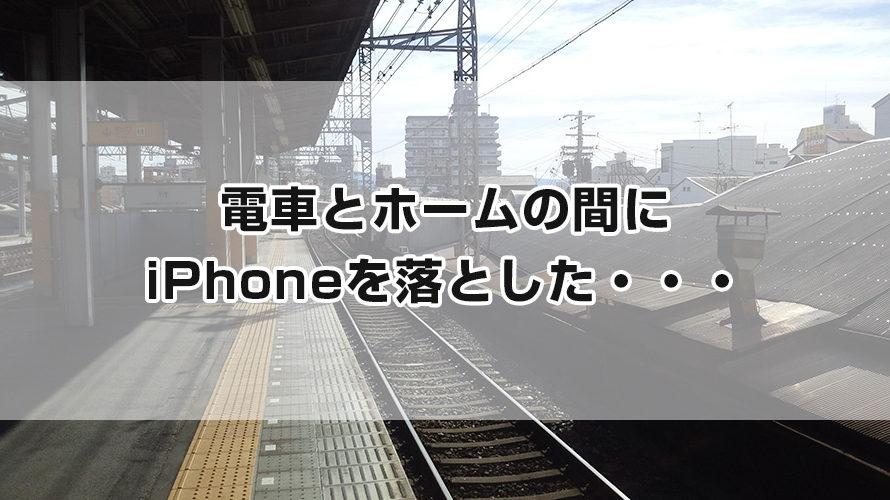 駅のホームにiPhone落とした