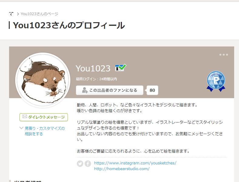 you1023さんのプロフィール